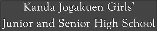 Kanda Jogakuen girls' Junior and Senior High School